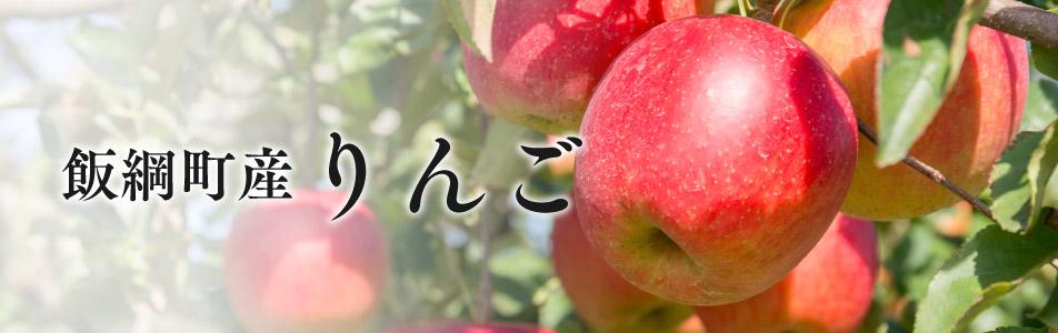 飯綱産りんご
