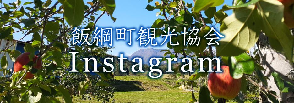 飯綱町観光協会 Instagram