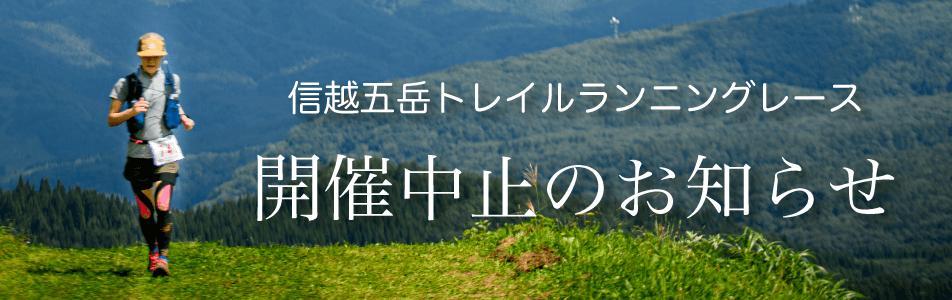 信越五岳トレイルランニングレース 宿泊可能な宿