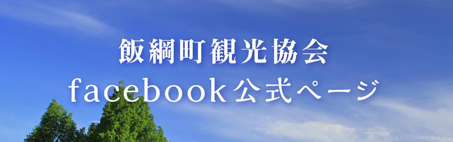 飯綱町観光協会facebook公式ページ