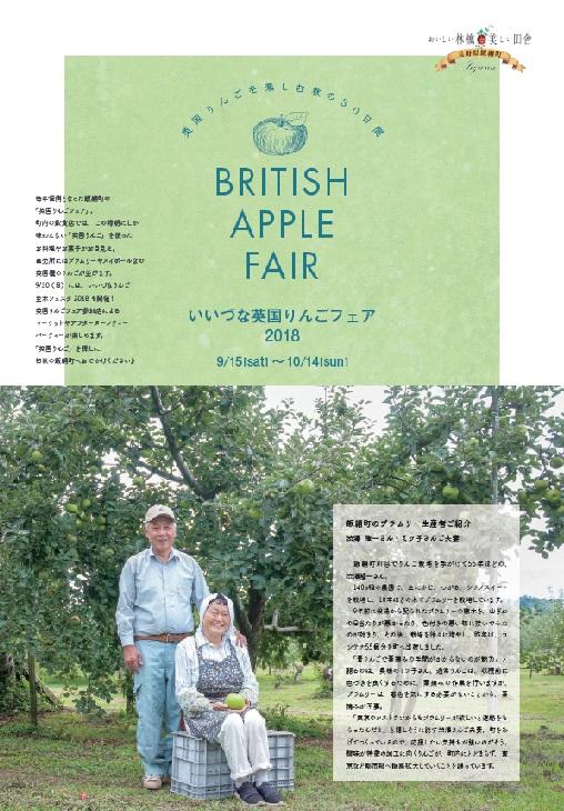 【終了いたしました】いいづな英国りんごフェアー