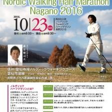 ノルディックハーフマラソンin長野チラシ(表)
