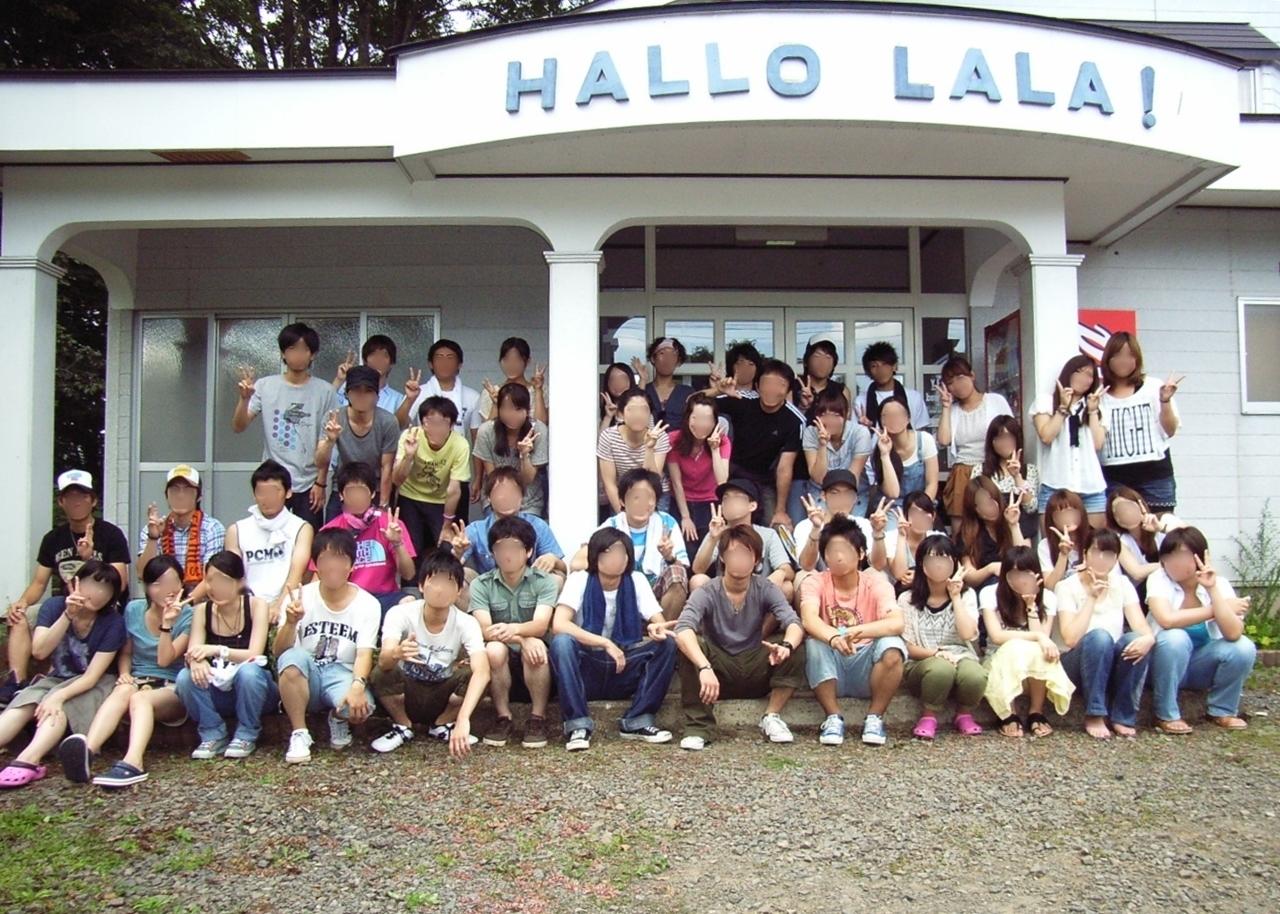 P.HALLO LALA!(ペンション ハロー・ララ!)