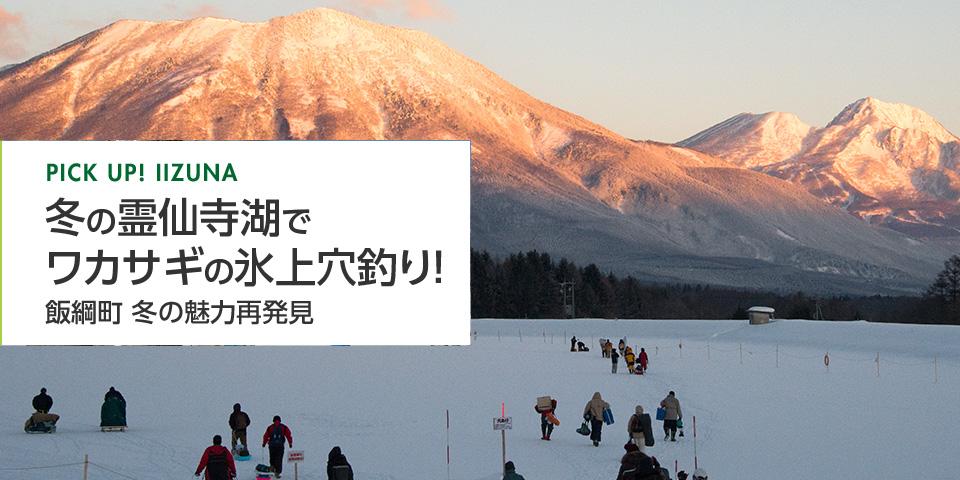 霊仙寺湖でのワカサギの氷上穴釣り!