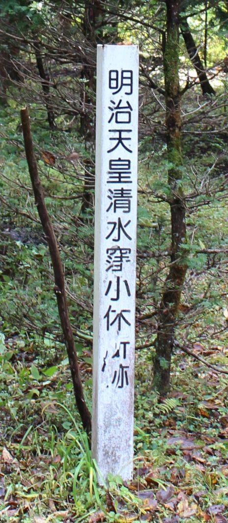 1明治天皇御野立所跡(めいじてんのうおのだちしょあと)