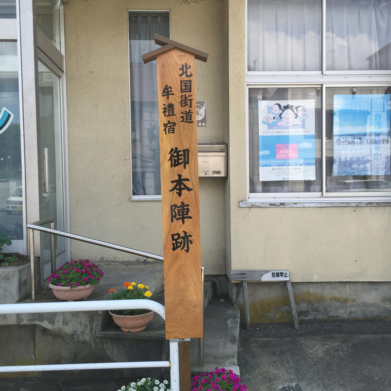 27 牟礼宿 本陣(ほんじん)跡