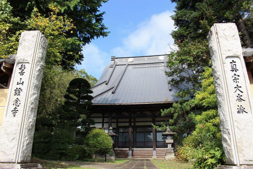 22證念寺(しょうねんじ)