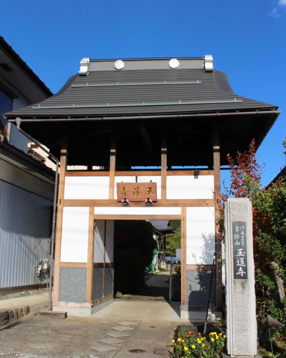 8玉蓮寺(ぎょくれんじ)