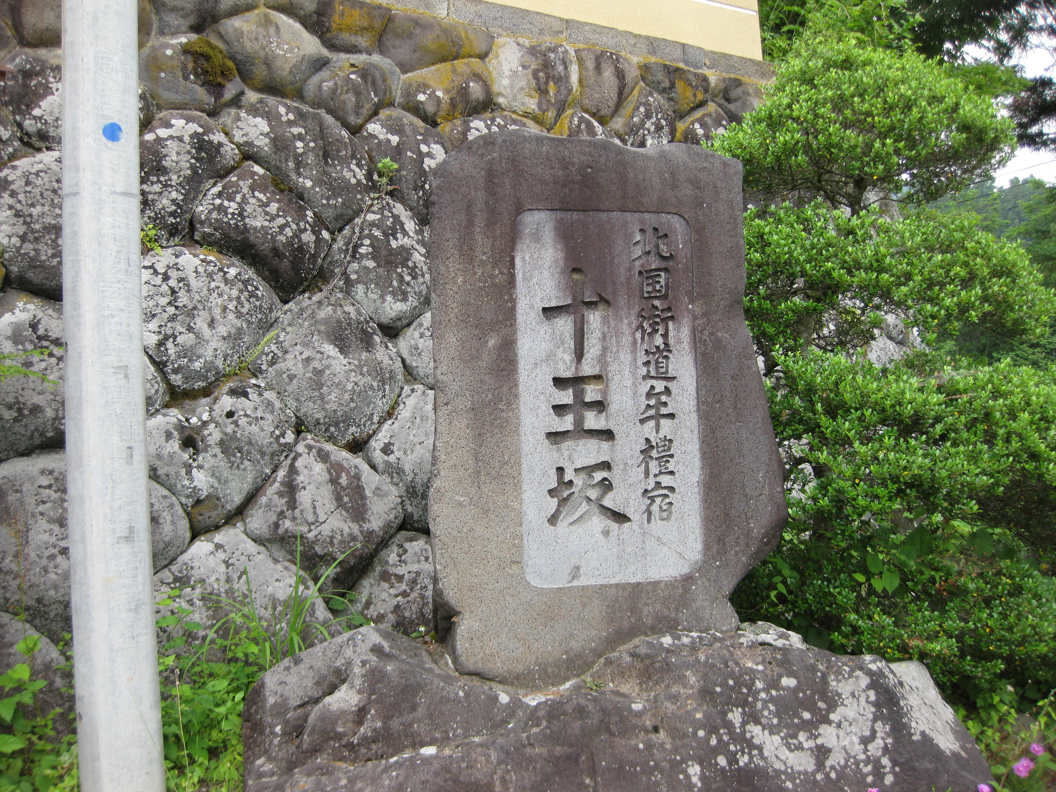「北国街道牟礼宿十王坂(むれしゅくじゅうおうざか)」碑