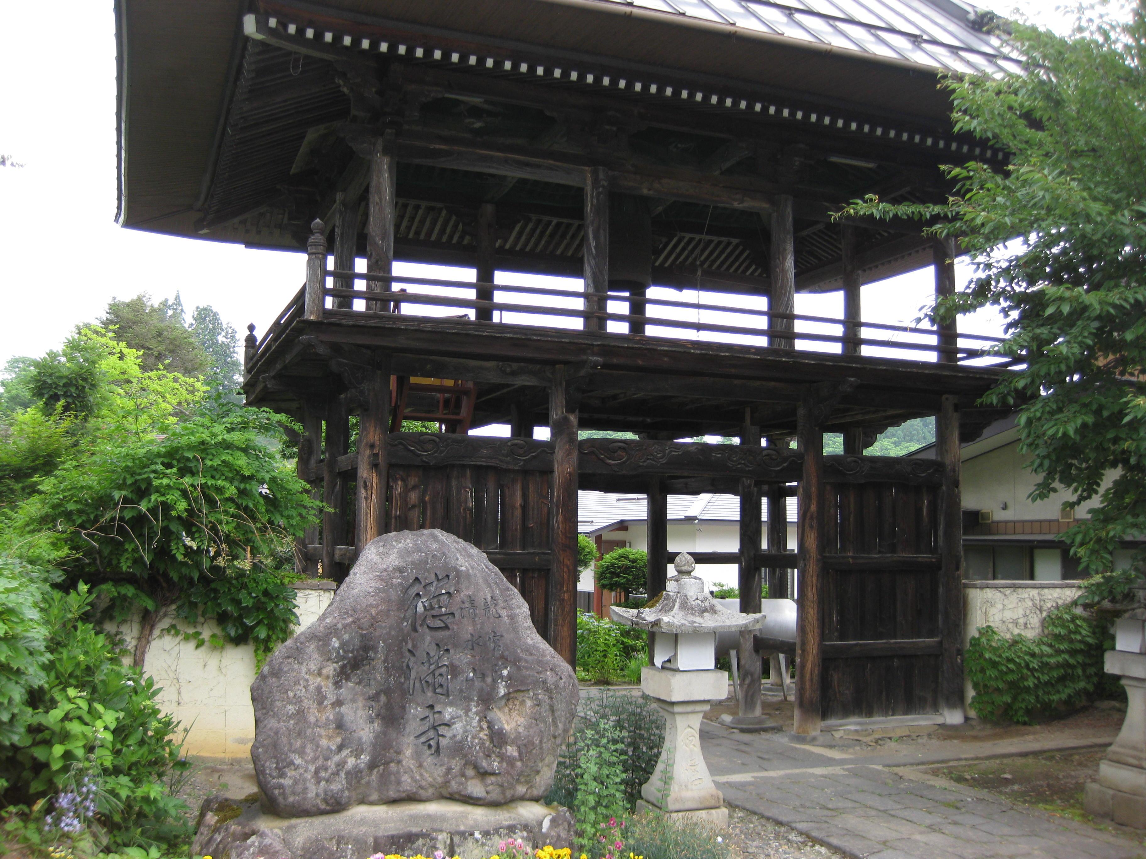 徳満寺(とくまんじ)