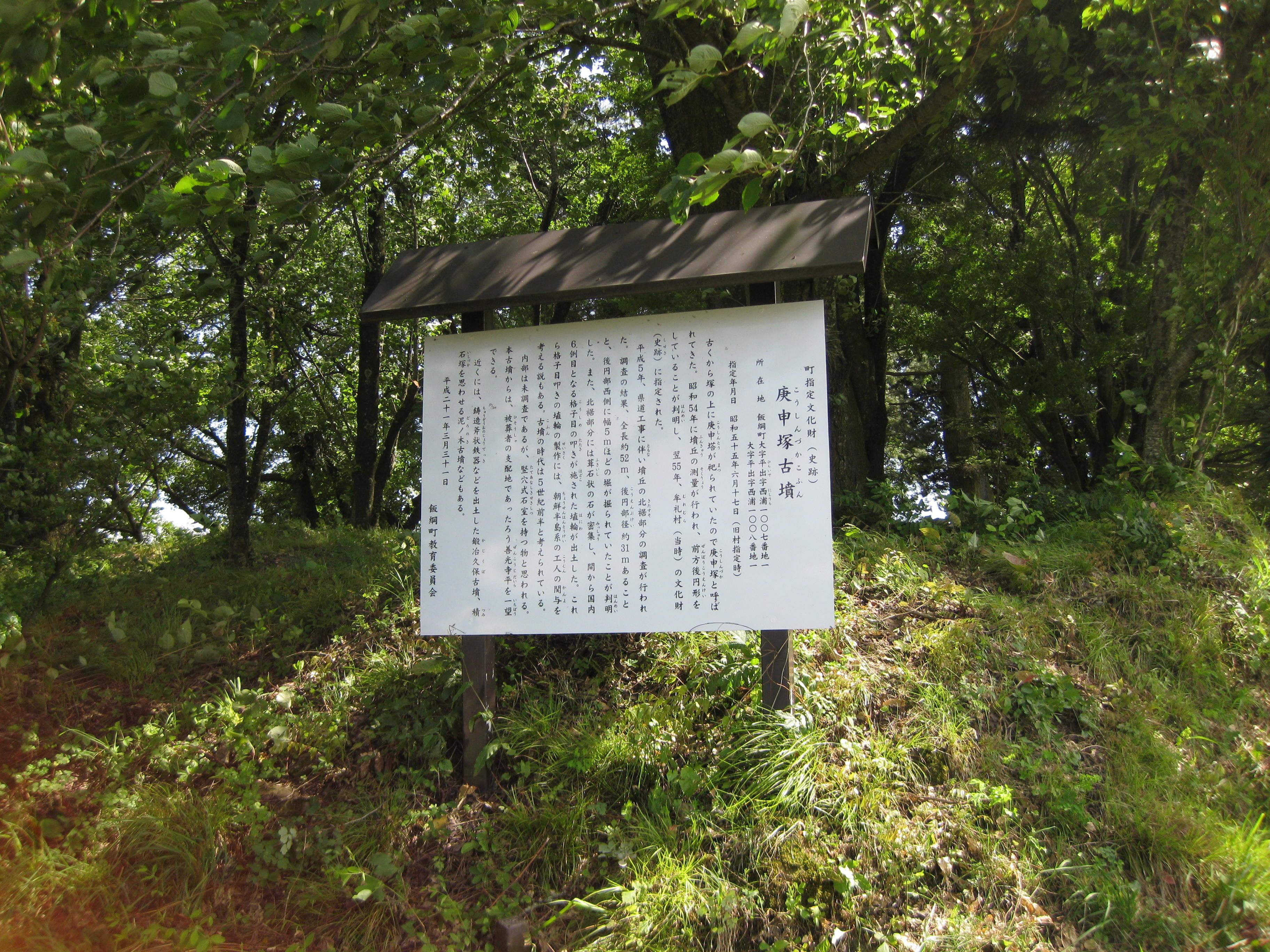 庚申塚古墳(こうしんづかこふん)(町指定史跡)