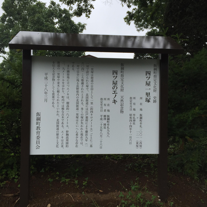 四ツ屋一里塚(よつやいちりづか)(町指定史跡)とエノキの古木