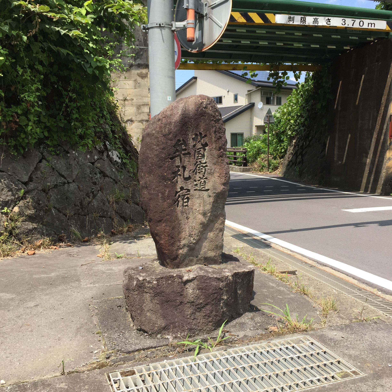 37「北国街道牟礼宿」標石