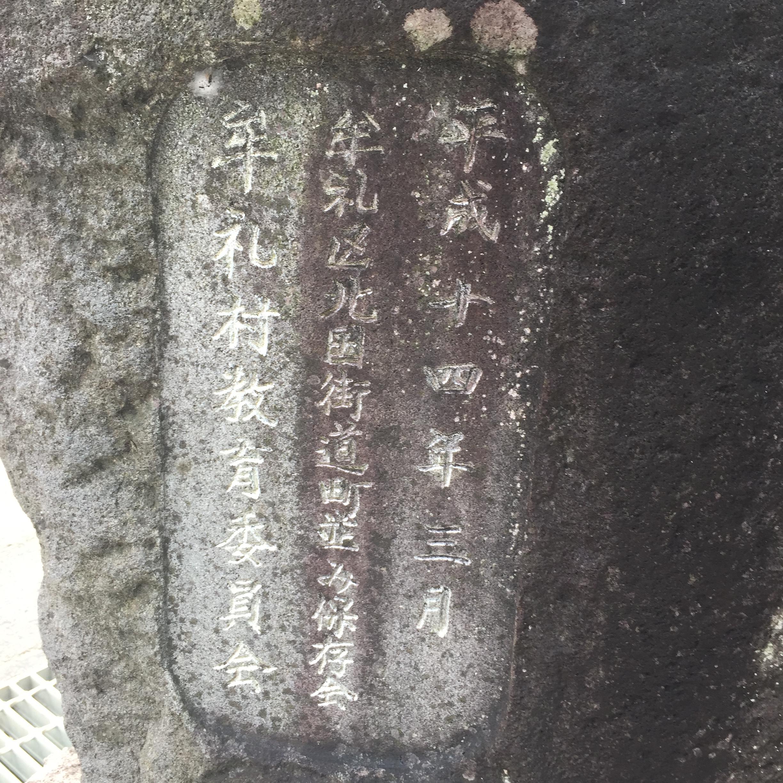 「北国街道牟礼宿」標石
