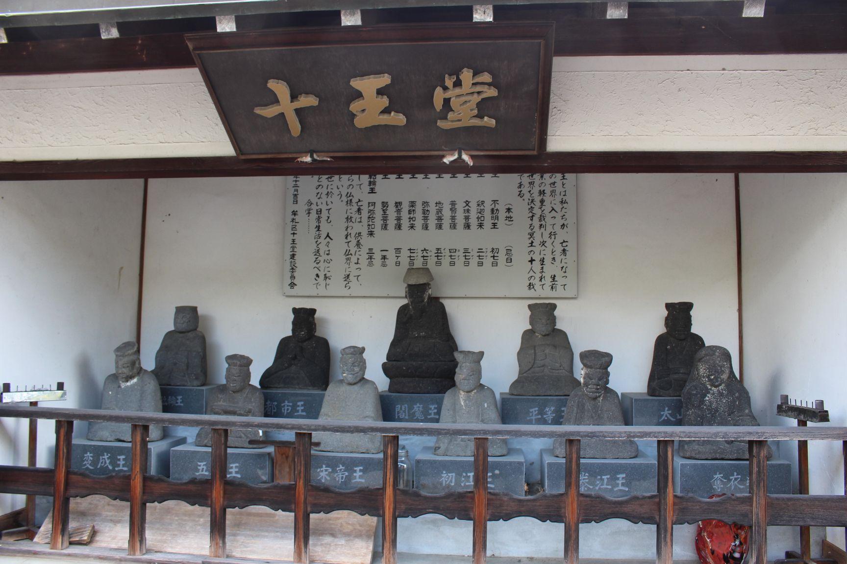 19十王堂(じゅうおうどう)