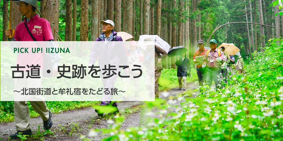 古道・史跡を歩こう ~北国街道と牟礼宿をたどる旅~