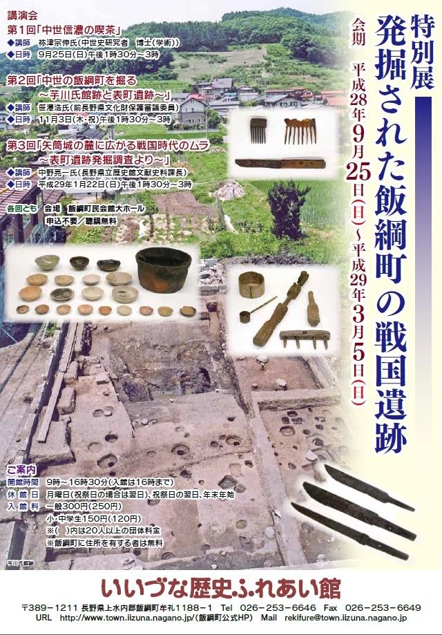 いいづな歴史ふれあい館特別展<br>「発掘された飯綱町の戦国遺跡」開催中