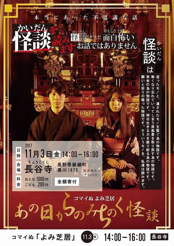 【終了しました。】秋のお寺DEチャリティーイベント「怪談」と「コンサート」in長谷寺