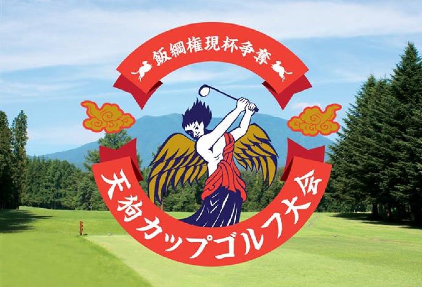 【終了しました。】飯綱権現杯争奪「天狗カップゴルフ大会」<br />(観光振興チャリティゴルフ大会)のご案内