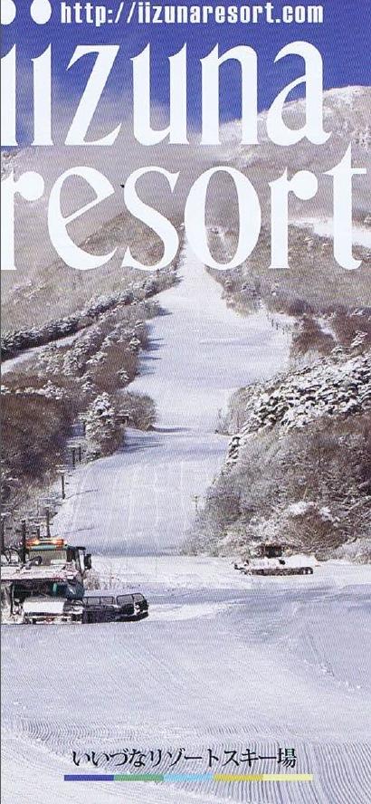 いいづなリゾートスキー場<br>各種イベント開催!