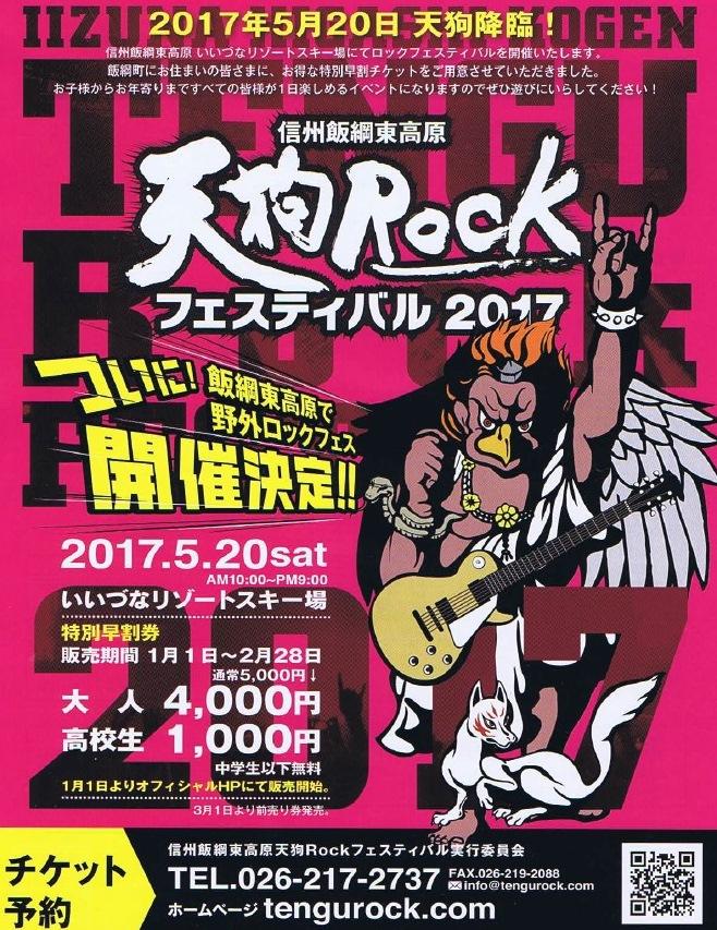 信州飯綱東高原<br />天狗Rockフェスティバル 2017 開催決定