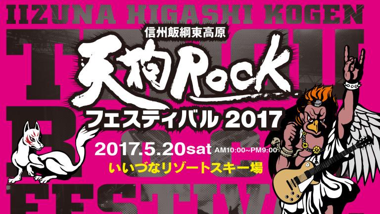 【終了しました。】信州飯綱東高原<br />天狗Rockフェスティバル 2017