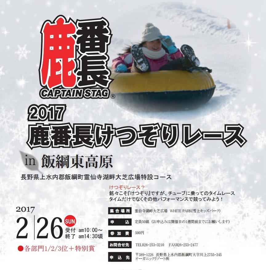 鹿番長『けつぞり』レース開催!!