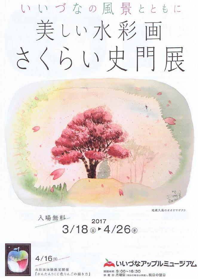 美しい水彩画「さくらい史門」展
