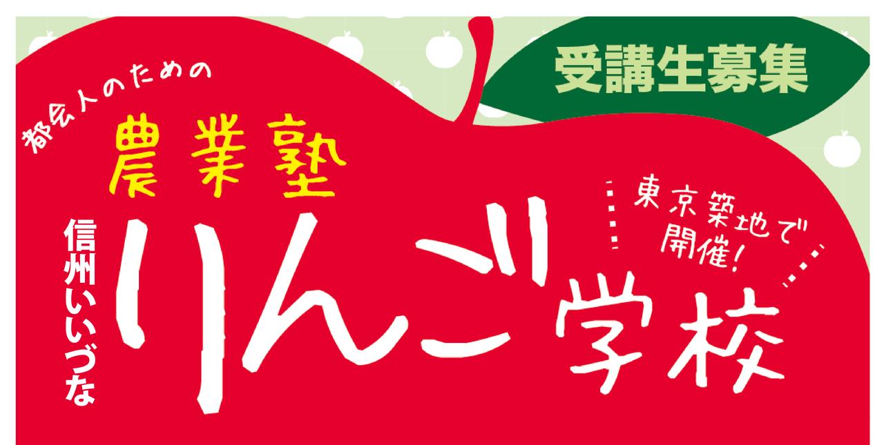 【終了いたしました】今年も農業塾「りんご学校」開催中!