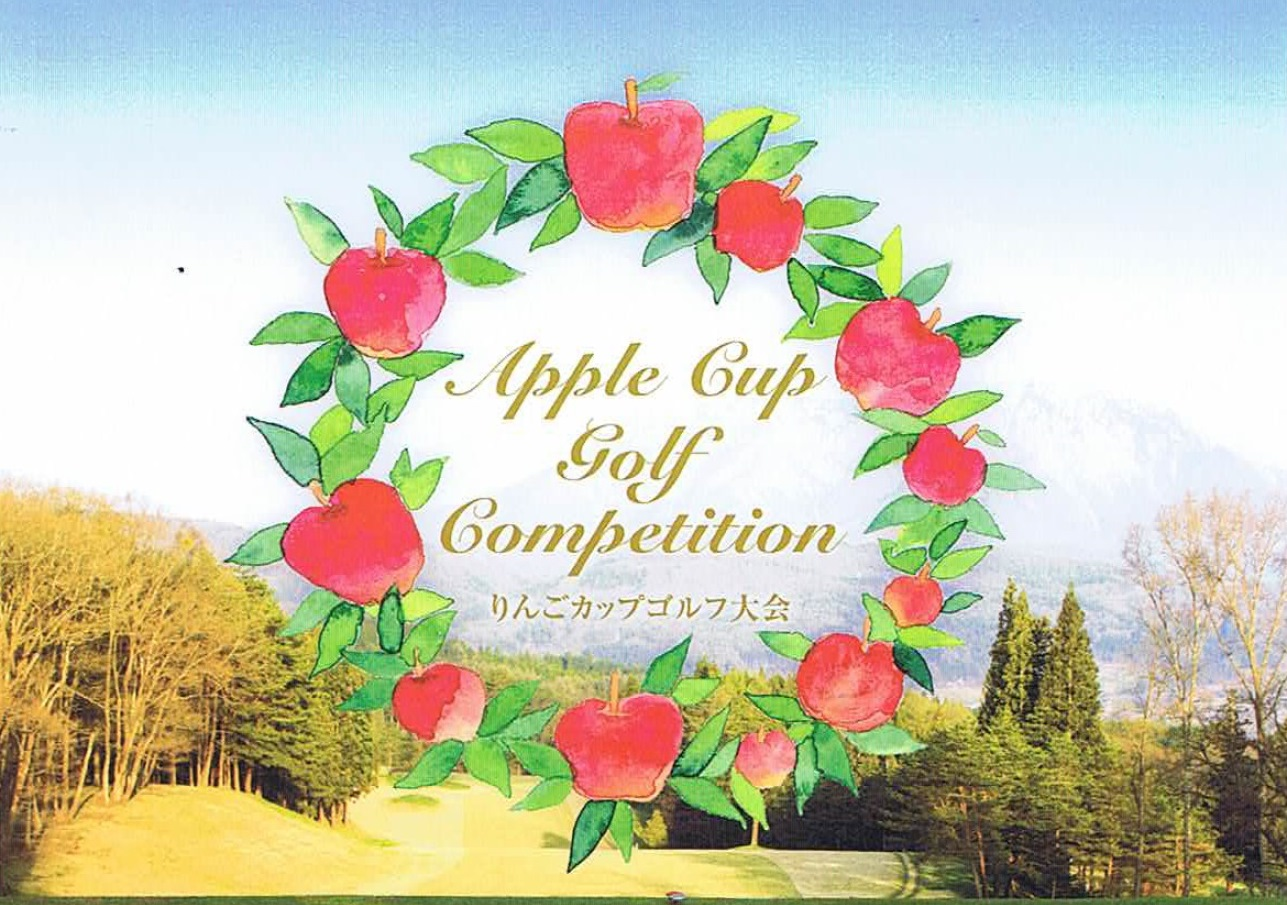 【終了しました。】「りんごカップゴルフ大会」<br />(観光振興チャリティゴルフ大会)のご案内