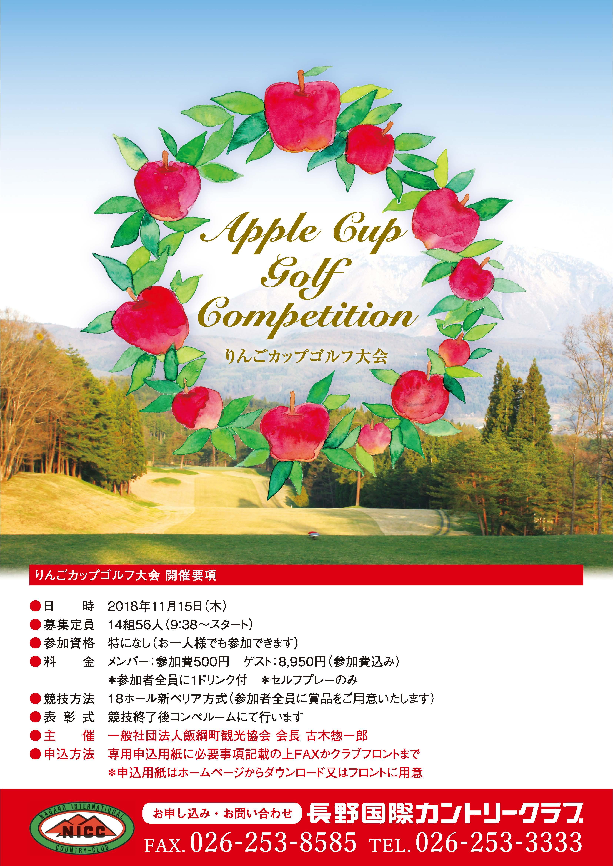 【終了いたしました】「りんごカップゴルフ大会」<br />(観光振興チャリティゴルフ大会)のご案内