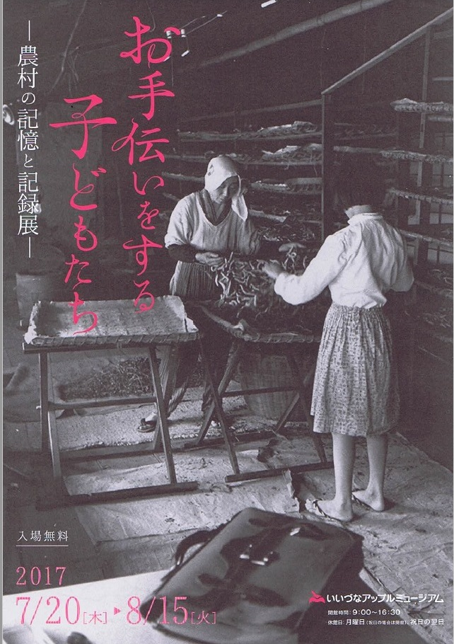 【終了しました。】農村の記憶と記録展「お手伝いする子どもたち」