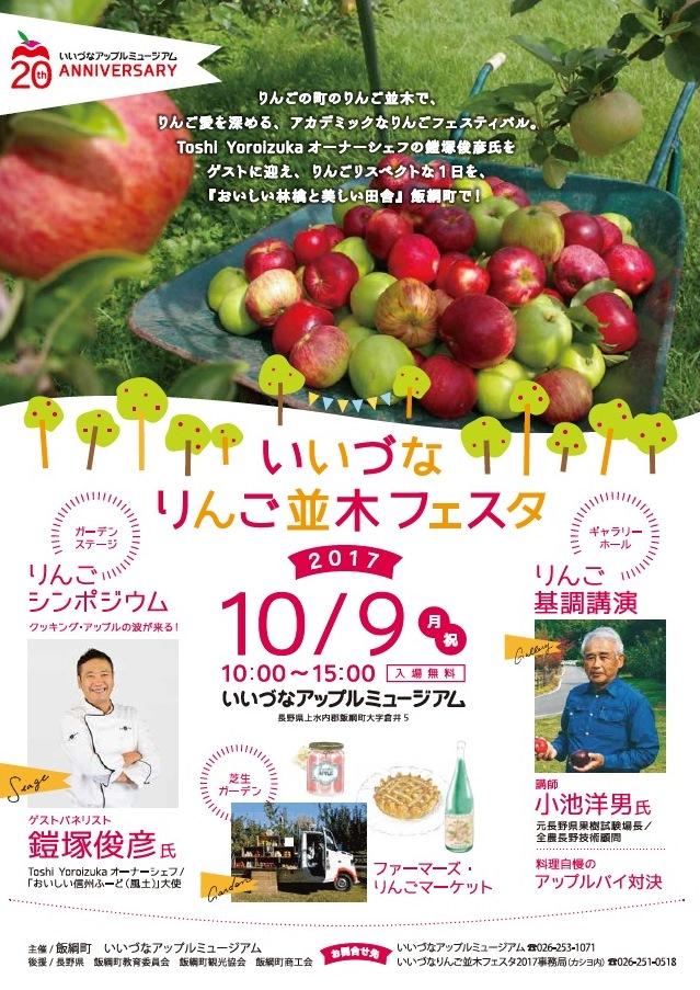【終了しました。】いいづな「りんご並木フェスタ」開催!🍎