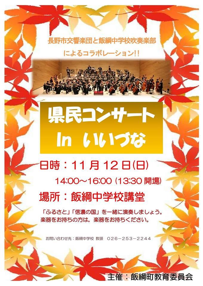 【終了しました。】長野県県民芸術祭2017 県民コンサートinいいづな