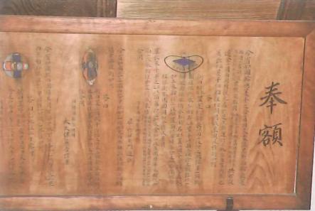 「牟礼神社」ケヤキの巨木と算額