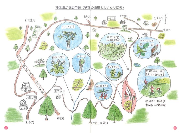 「三登林道を歩く」カタクリの咲く里山の道