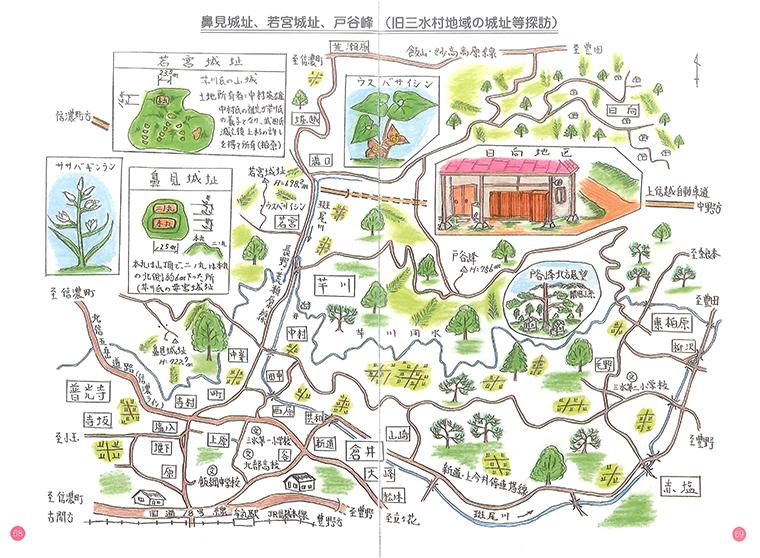 「芋川の歴史を歩く」城山から戸谷峰へ