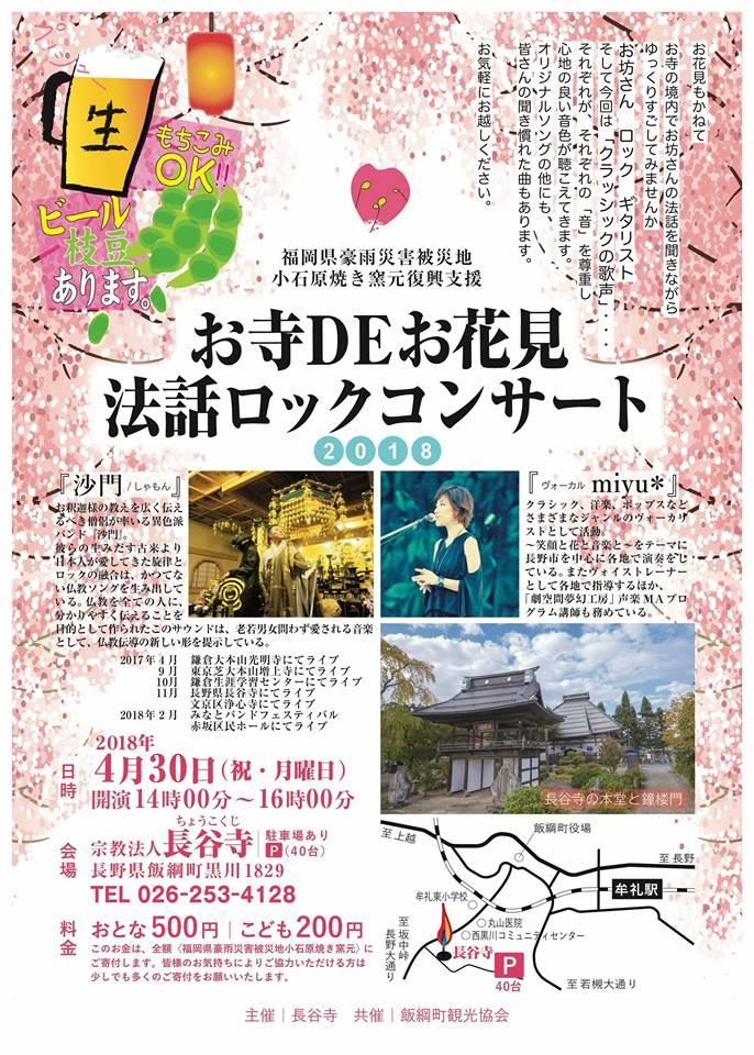 お寺DEお花見! 法話ロックコンサート開催!