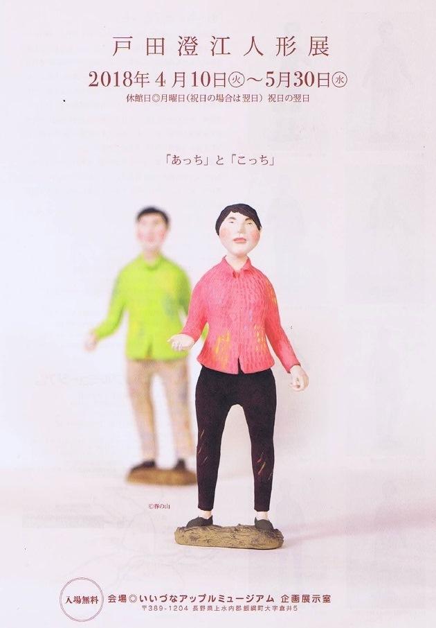 「戸田澄江」人形展
