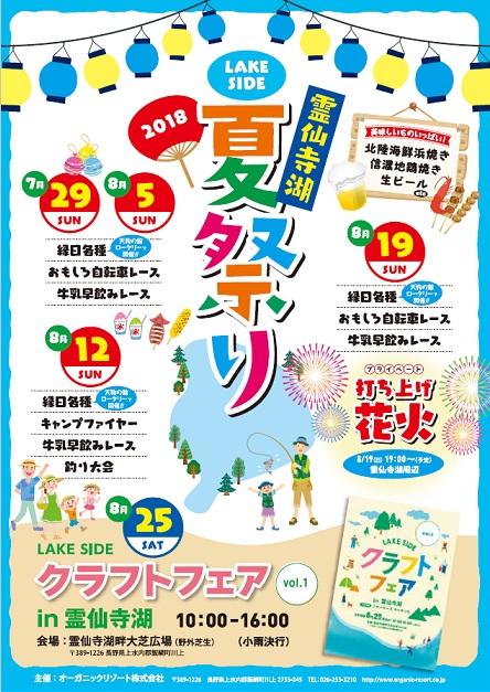 【終了いたしました】2018霊仙寺湖 LAKE SIDE 夏祭り