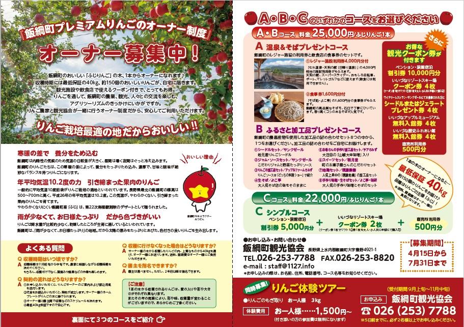 飯綱町プレミアムりんごのオーナー募集中!!