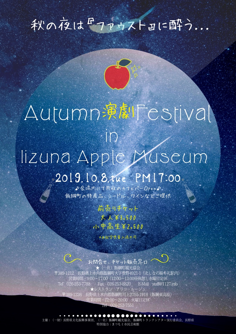 【終了しました】Autumn演劇Festival in Iizuna Apple Museum