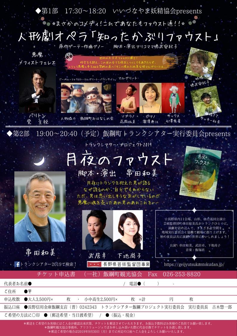【終了しました】Autumn演劇Festival in Iizuna Apple Museum