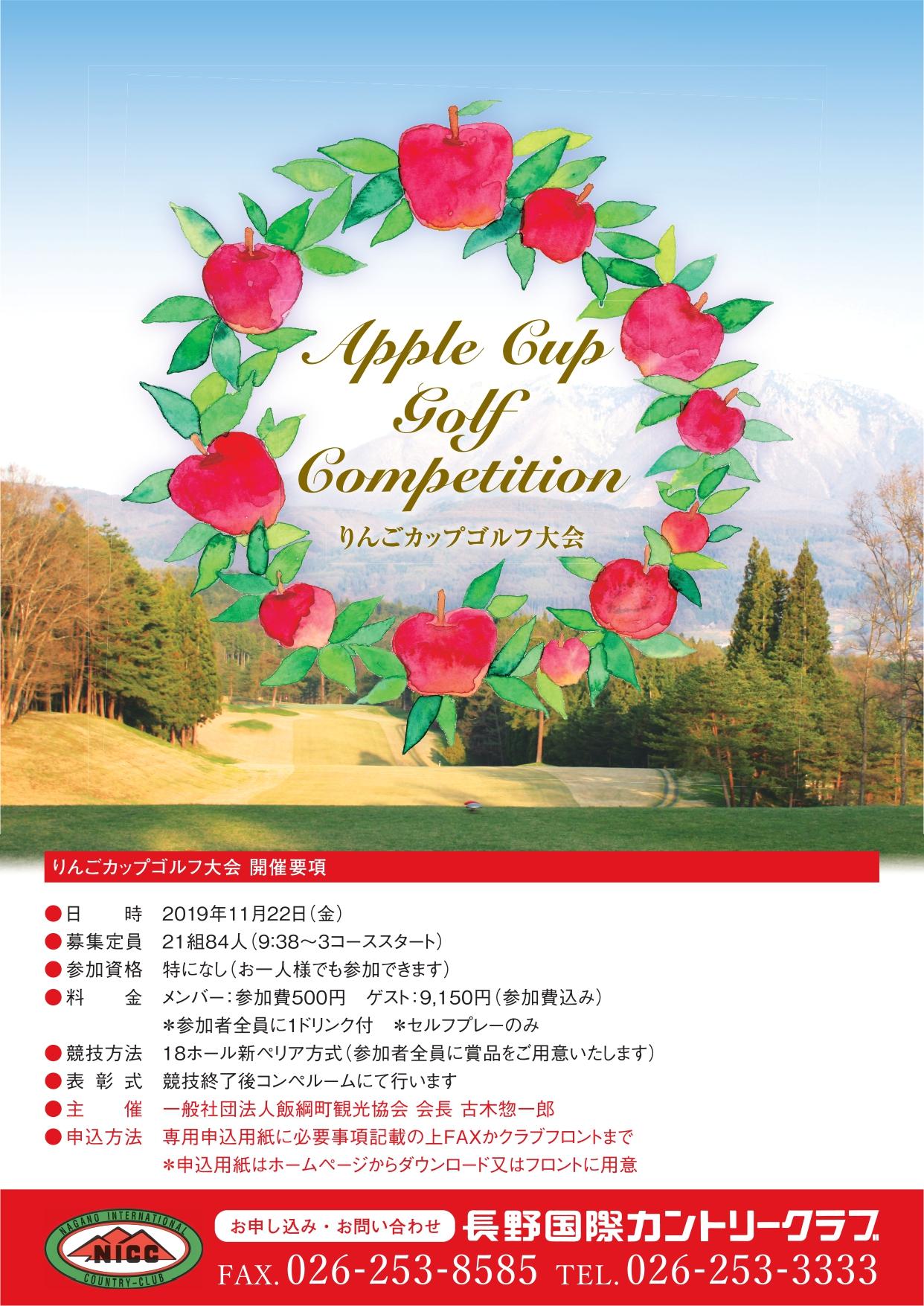 【終了しました】りんごカップゴルフ大会