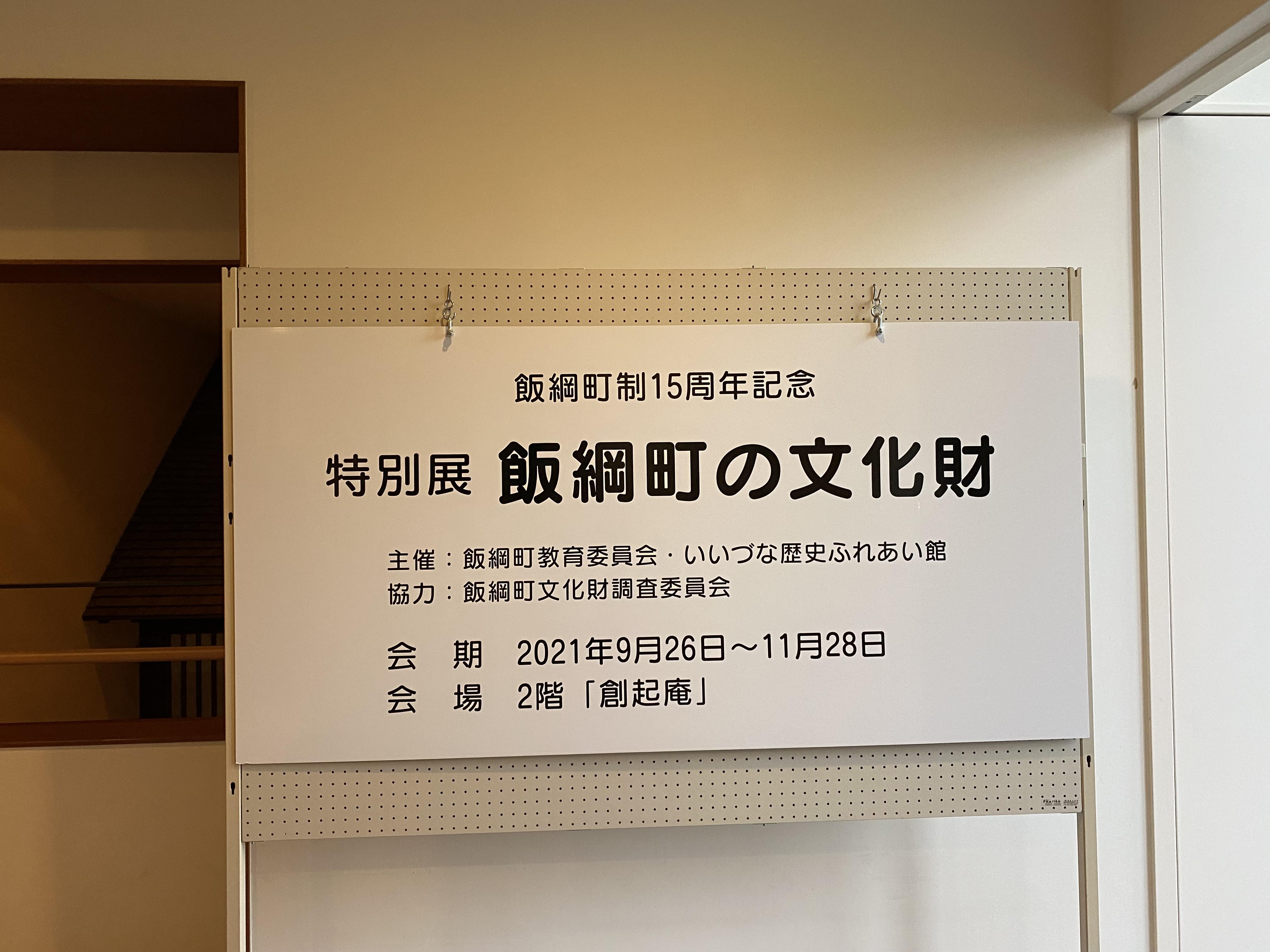 町制15周年記念特別展