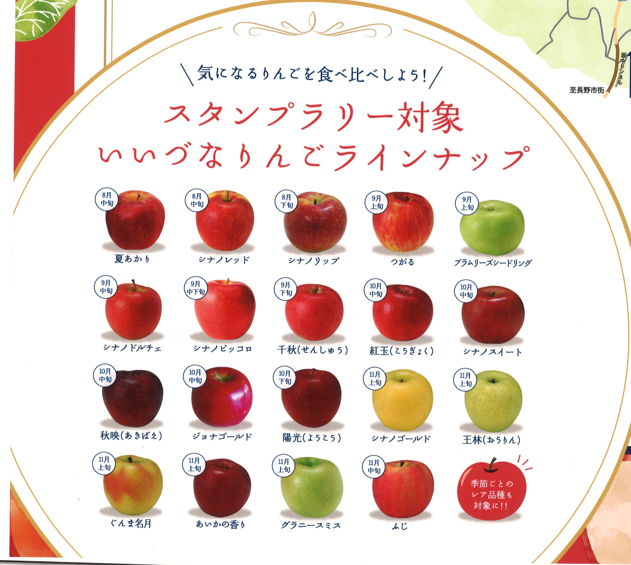 りんご食べ比べスタンプラリー